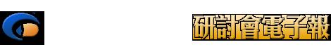 財團法人醫藥品查驗中心 - 當代醫藥法規月刊